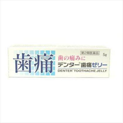 デンター歯痛ゼリー 5g[第2類医薬品]