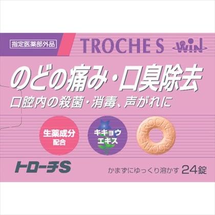 トローチS 24錠[指定医薬部外品]