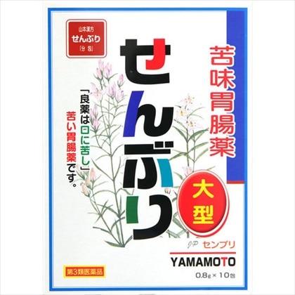 山本漢方 日本薬局方 せんぶり 0.8g×10包[第3類医薬品]