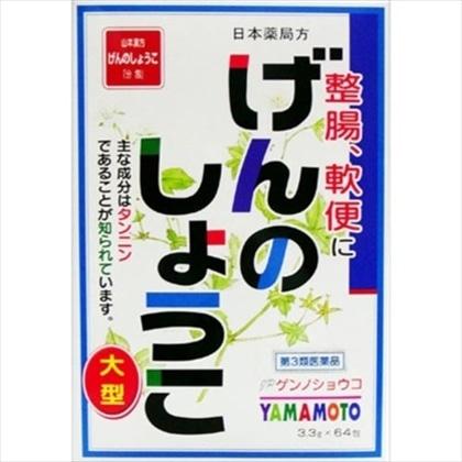 山本漢方 日本薬局方 げんのしょうこ 3.3g×64包[第3類医薬品]