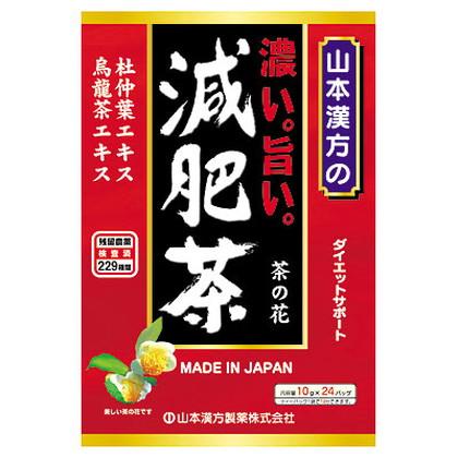 山本漢方 濃い旨い 減肥茶 10gx24包