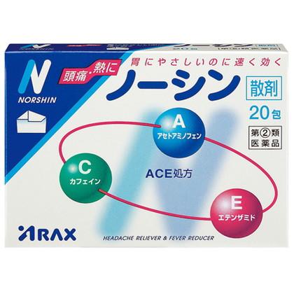 ノーシン[散剤] 20包[指定第2類医薬品]