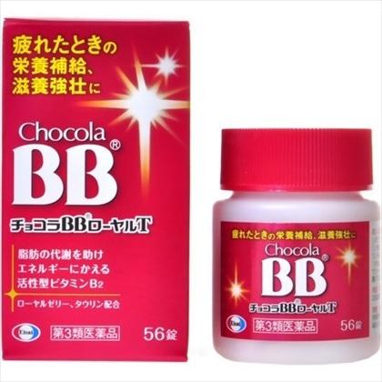 チョコラBBローヤルT 56錠[第3類医薬品]