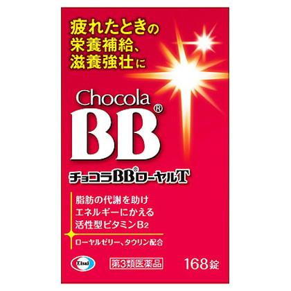 チョコラBBローヤルT 168錠[第3類医薬品]