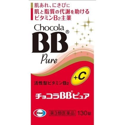 チョコラBBピュア 130錠[第3類医薬品]