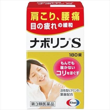 ★ナボリンS 180錠[第3類医薬品]