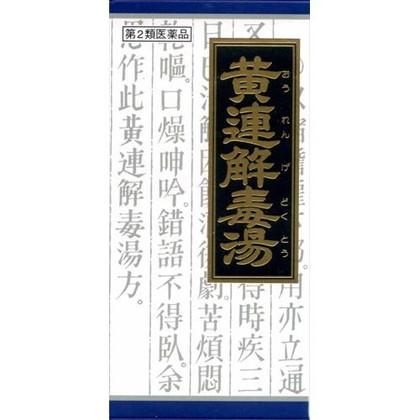 「クラシエ」漢方黄連解毒湯エキス顆粒 45包[第2類医薬品]
