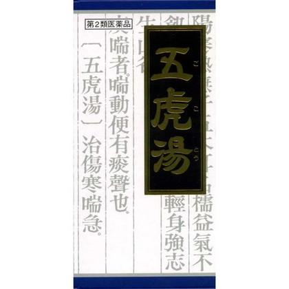 「クラシエ」漢方五虎湯エキス顆粒S 45包[第2類医薬品]