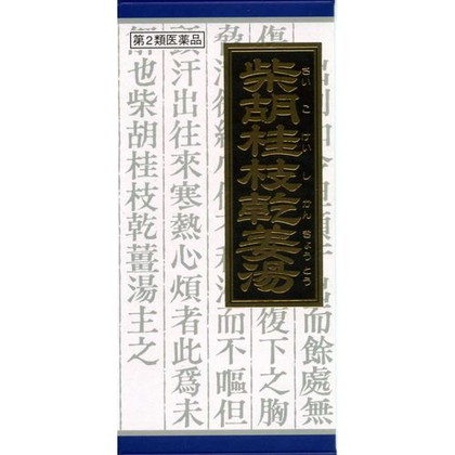 柴胡桂枝乾姜湯エキス顆粒 45包[第2類医薬品]
