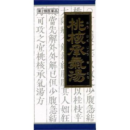 「クラシエ」漢方桃核承気湯エキス顆粒 45包[第2類医薬品]
