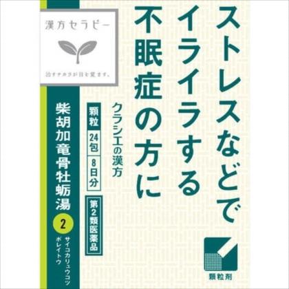 「クラシエ」漢方柴胡加竜骨牡蛎湯エキス顆粒 24包[第2類医薬品]