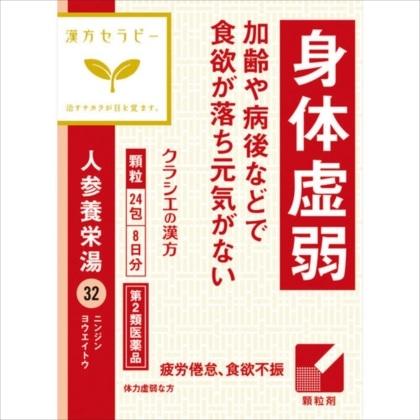 クラシエ 人参養栄湯エキス顆粒 24包[第2類医薬品]
