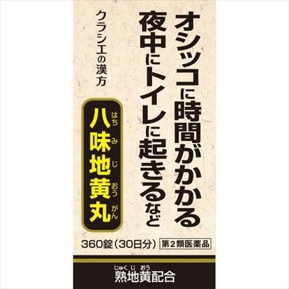クラシエ八味地黄丸A 360錠[第2類医薬品]