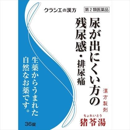 「クラシエ」漢方猪苓湯エキス錠 36錠[第2類医薬品]