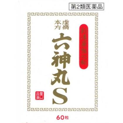 虔脩本方六神丸S 60粒[第2類医薬品]