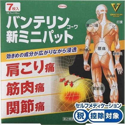 ★バンテリンコーワ新ミニパット 7枚・7cm×10cm[第2類医薬品]