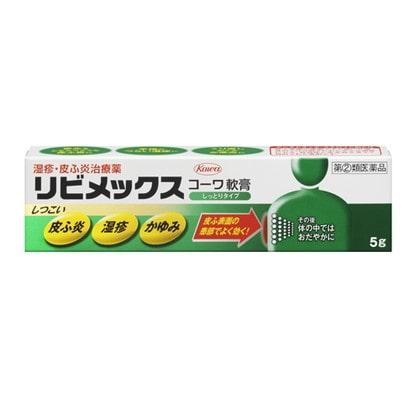 ★リビメックスコーワ軟膏 5g[指定第2類医薬品]