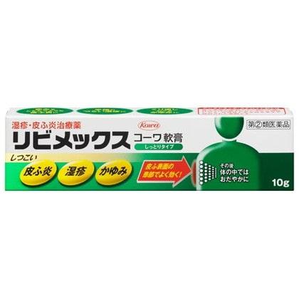 ★リビメックスコーワ軟膏 10g[指定第2類医薬品]