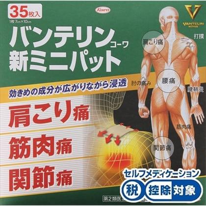 ★バンテリンコーワ新ミニパット 35枚・7cm×10cm[第2類医薬品]