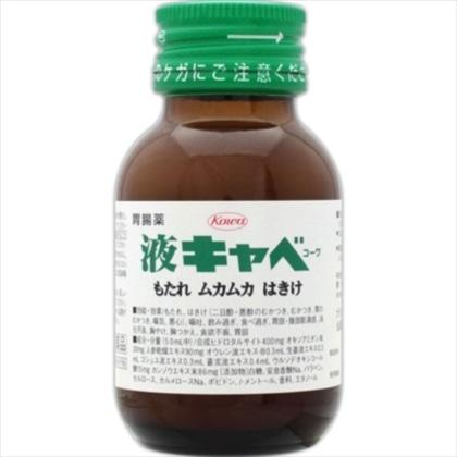 液キャベコーワ 50ml[第2類医薬品]