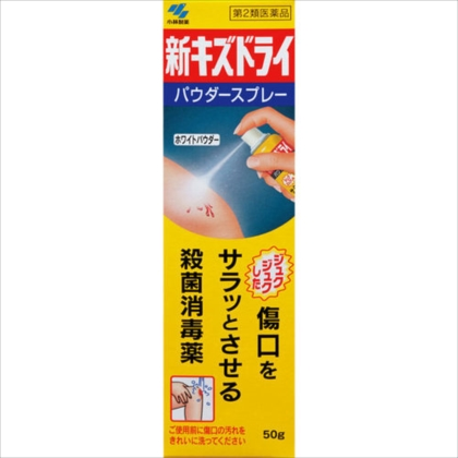 新キズドライ パウダースプレー 50g[第2類医薬品]