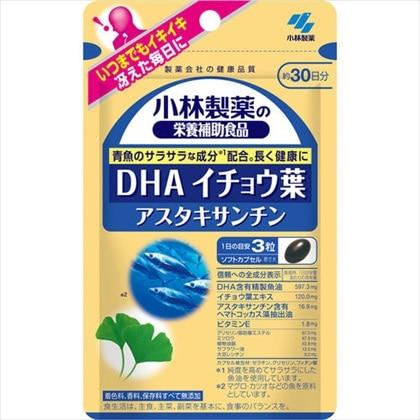小林製薬の栄養補助食品 DHA イチョウ葉 アスタキサンチン 90粒