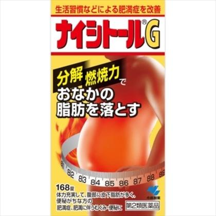 ナイシトールG 168錠[第2類医薬品]