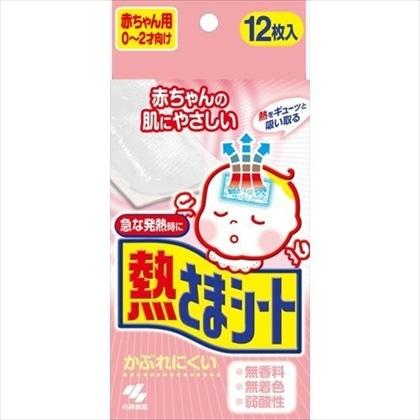熱さまシート 赤ちゃん用 (0~2才向け) 12枚
