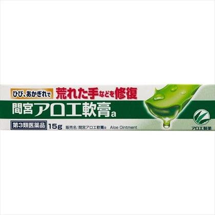間宮アロエ軟膏a 15g[第3類医薬品]