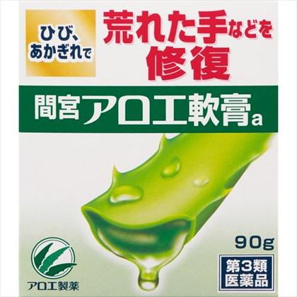 [間宮]アロエ軟膏a 90g[第3類医薬品]