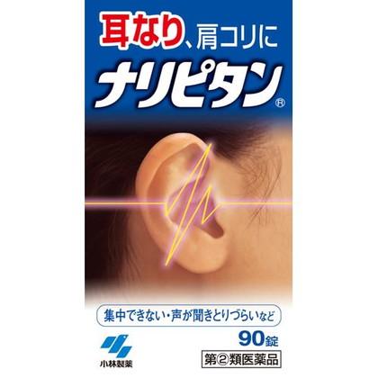 ナリピタン 90錠[指定第2類医薬品]