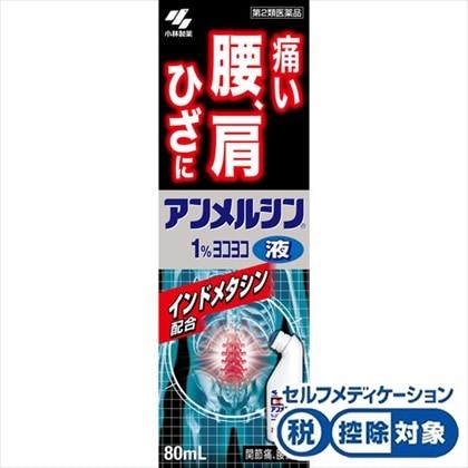 ★アンメルシン1%ヨコヨコ 80mL[第2類医薬品]