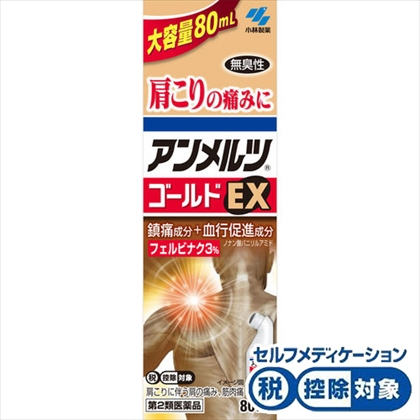 ★アンメルツゴールドEX 80mL[第2類医薬品]
