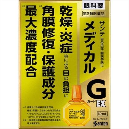 サンテメディカルガードEX 12mL [第2類医薬品]