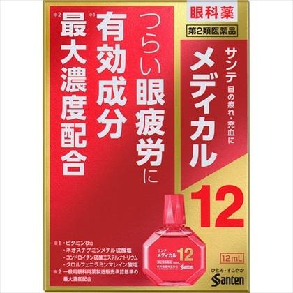 サンテメディカル12 12mL [第2類医薬品]