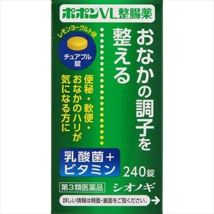 ポポンVL整腸薬 240錠[第3類医薬品]