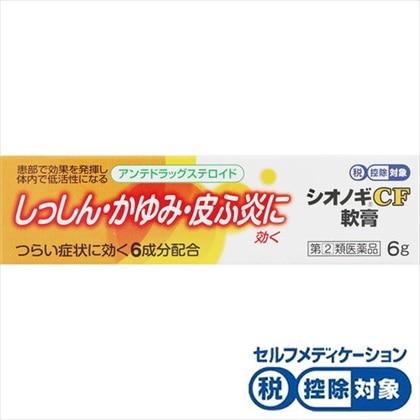 ★シオノギCF軟膏 6g[指定第2類医薬品]
