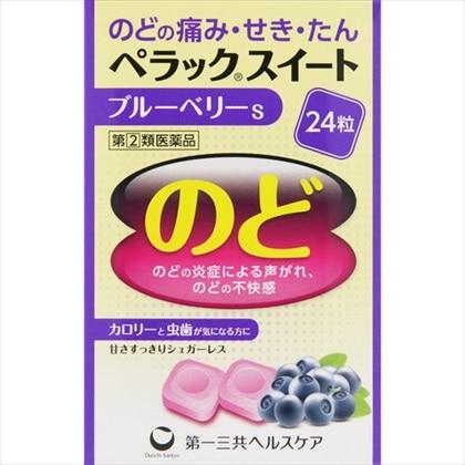 ペラックスイートブルーベリーS 24錠[指定第2類医薬品]