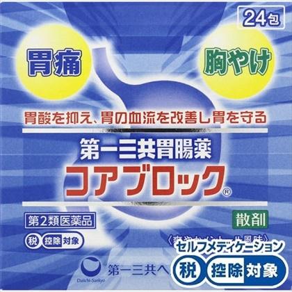 ★第一三共胃腸薬コアブロック散剤 24包[第2類医薬品]