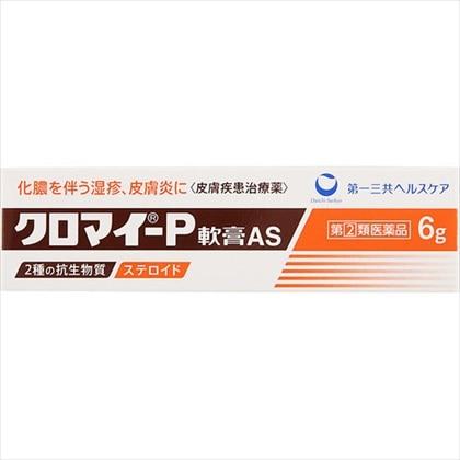 クロマイ-P軟膏AS 6g[指定第2類医薬品]