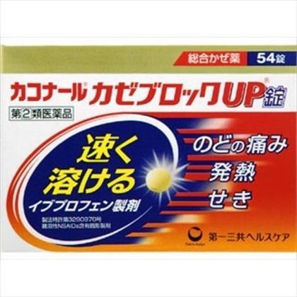 ★カコナールカゼブロックUP錠 54錠[指定第2類医薬品]