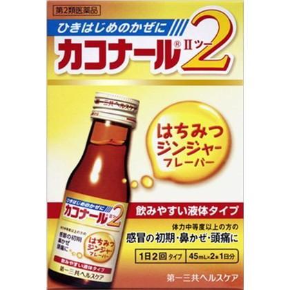 カコナール2 はちみつジンジャー 45ml×2本[第2類医薬品]