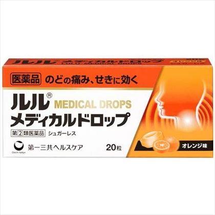 ルルメディカルドロップO オレンジ味 20粒[指定第2類医薬品]