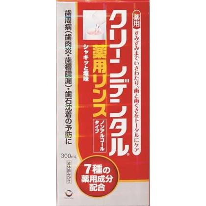 クリーンデンタル 薬用リンス 300ml