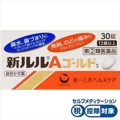 ★新ルルAゴールドs 30錠[指定第2類医薬品]