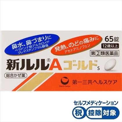 ★新ルルAゴールドs 65錠[指定第2類医薬品]