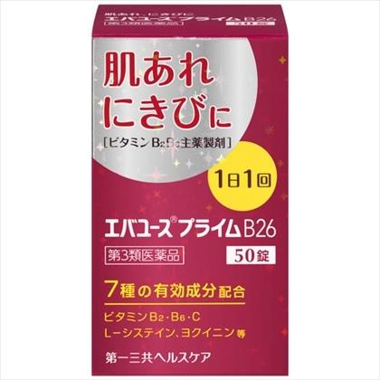 エバユースプライムB26 50錠[第3類医薬品]