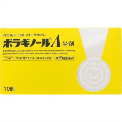 ボラギノールA坐剤 10個[指定第2類医薬品]
