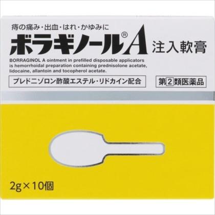 ボラギノールA注入軟膏 2g×10個[指定第2類医薬品]