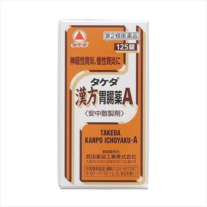 タケダ漢方胃腸薬A 125錠[第2類医薬品]